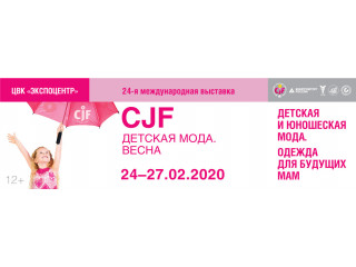 """Участие в выставке """"CJF - Детская мода - 2020. Весна"""""""
