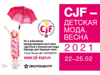 """Участие в выставке """"CJF - Детская мода - 2021. Весна"""""""