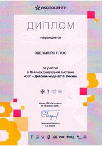 Диплом выставки CJF-Детская мода - 2016. Весна (Москва, 2016)