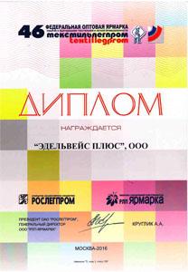 Диплом 46-й Федеральной оптовой ярмарки ТЕКСТИЛЬЛЕГПРОМ (Москва, 2016)