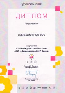 Диплом выставки CJF-Детская мода - 2017. Весна (Москва, 2017)