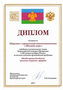 Диплом победителя регионального этапа Всероссийского конкурса Программы 100 лучших товаров России (Краснодар, 2017)