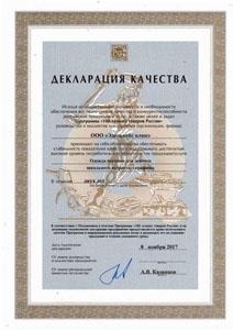 Декларация качества участника программы 100 лучших товаров России (Краснодар, 2017)