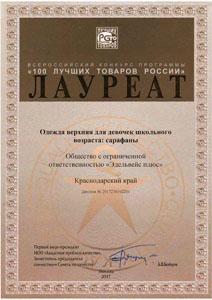 Лауреат Программы 100 лучших товаров России (Москва, 2017)