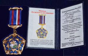 Медаль ЗА УСЛУГИ И ДОСТИЖЕНИЯ (Москва, 2013)
