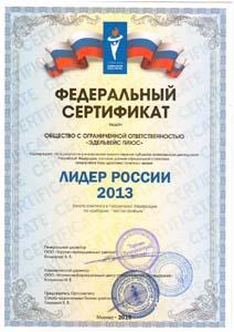 Федеральный сертификат ЛИДЕР РОССИИ 2013 (Москва, 2013)