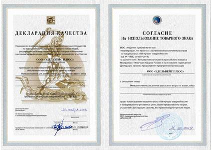 Декларация качества (100 лучших товаров России)