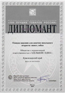Дипломант конкурса 100 лучших товаров России
