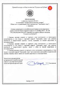 Приложение к диплому лауреата конкурса Сделано на Кубани