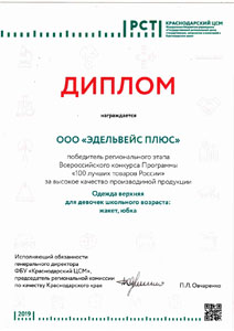 Диплом победителя регионального этапа конкурса 100 лучших товаров России