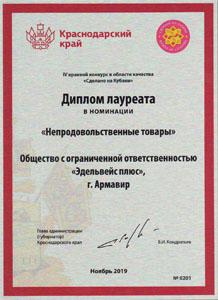 Диплом лауреата конкурса Сделано на Кубани