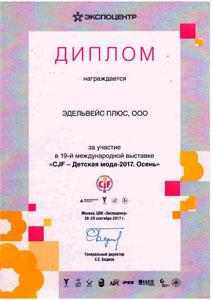 Диплом выставки CJF-Детская мода - 2017. Осень (Москва, 2017)
