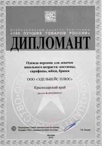 Дипломант 100 лучших товаров России (Москва, 2015)