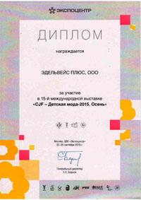 Диплом выставки CJF-Детская мода - 2015. Осень (Москва, 2015)