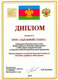 Диплом победителя регионального этапа 100 лучших товаров России (Краснодар, 2015)