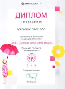 Диплом за участие в выставке CJF-Детская мода - 2018. Весна (Москва, 2018)