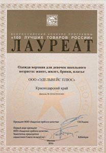Диплом лауреата  Всероссийского конкурса программы 100 лучших товаров России (Москва, 2016)