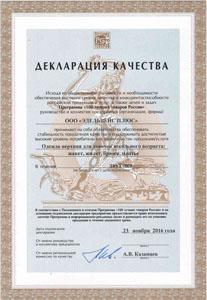 Декларация качества участника программы 100 лучших товаров России (Москва, 2016)