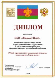 Диплом победителя регионального этапа Всероссийского конкурса программы 100 лучших товаров России (Москва, 2016)