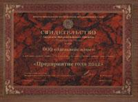 Свидетельство лауреата Ежегодной Всероссийской Премии ПРЕДПРИЯТИЕ ГОДА (Москва, 2012)
