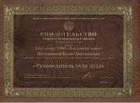 Свидетельство лауреата Ежегодной Всероссийской Премии РУКОВОДИТЕЛЬ ГОДА (Москва, 2012)