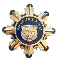 Награда Ежегодной Всероссийской Премии РУКОВОДИТЕЛЬ ГОДА (Москва, 2012)