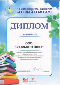 Диплом 13-го образовательного Форума 'Создай себя сам' 2014 (Краснодар, 2014)