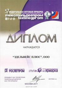 Диплом 37-й Федеральной оптовой ярмарки ТЕКСТИЛЬЛЕГПРОМ (Москва, 2011)