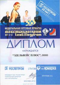 Диплом 38-й Федеральной оптовой ярмарки ТЕКСТИЛЬЛЕГПРОМ (Москва, 2012)