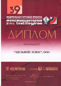 Диплом 39-й Федеральной оптовой ярмарки ТЕКСТИЛЬЛЕГПРОМ (Москва, 2012)