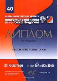 Диплом 40-й Федеральной оптовой ярмарки ТЕКСТИЛЬЛЕГПРОМ (Москва, 2013)