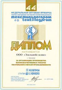 Диплом 44-й Федеральной оптовой ярмарки ТЕКСТИЛЬЛЕГПРОМ (Москва, 2015)