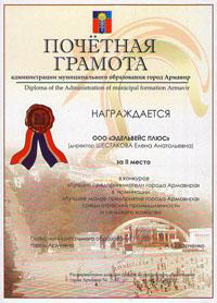 Почетная грамота за 2-е место в конкурсе ЛУЧШИЕ ПРЕДПРИНИМАТЕЛИ ГОРОДА АРМАВИРА (2010 год)