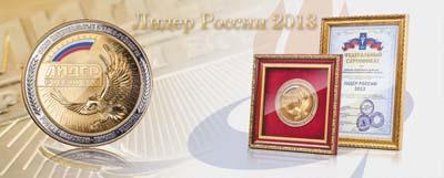Медаль ЛИДЕР РОССИИ 2013 (Москва, 2013)