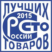 Знак качества 100 лучших товаров России (Краснодар, 2015)