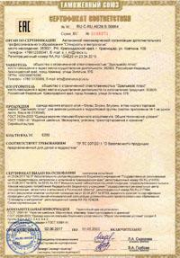 Сертификат школьной формы Эдельвейс Плюс