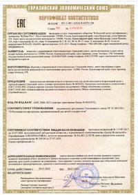 Сертификат соответствия продукции Эдельвейс Плюс