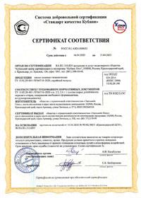 Сертификат соответствия продукции маски) Эдельвейс Плюс